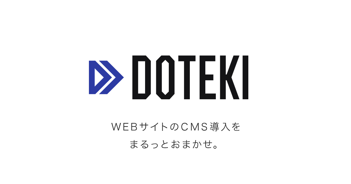 CMS導入サービス「DOTEKI(ドーテキ)」をリリースしました。